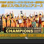 ユース昇格&全国大会三冠達成おめでとうございます!
